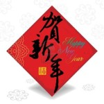 15678881-chinese-new-year-greeting-card-background-happly-new-year