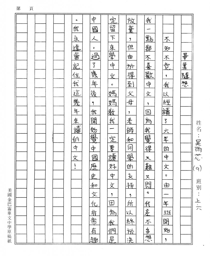 Chinese paper 4
