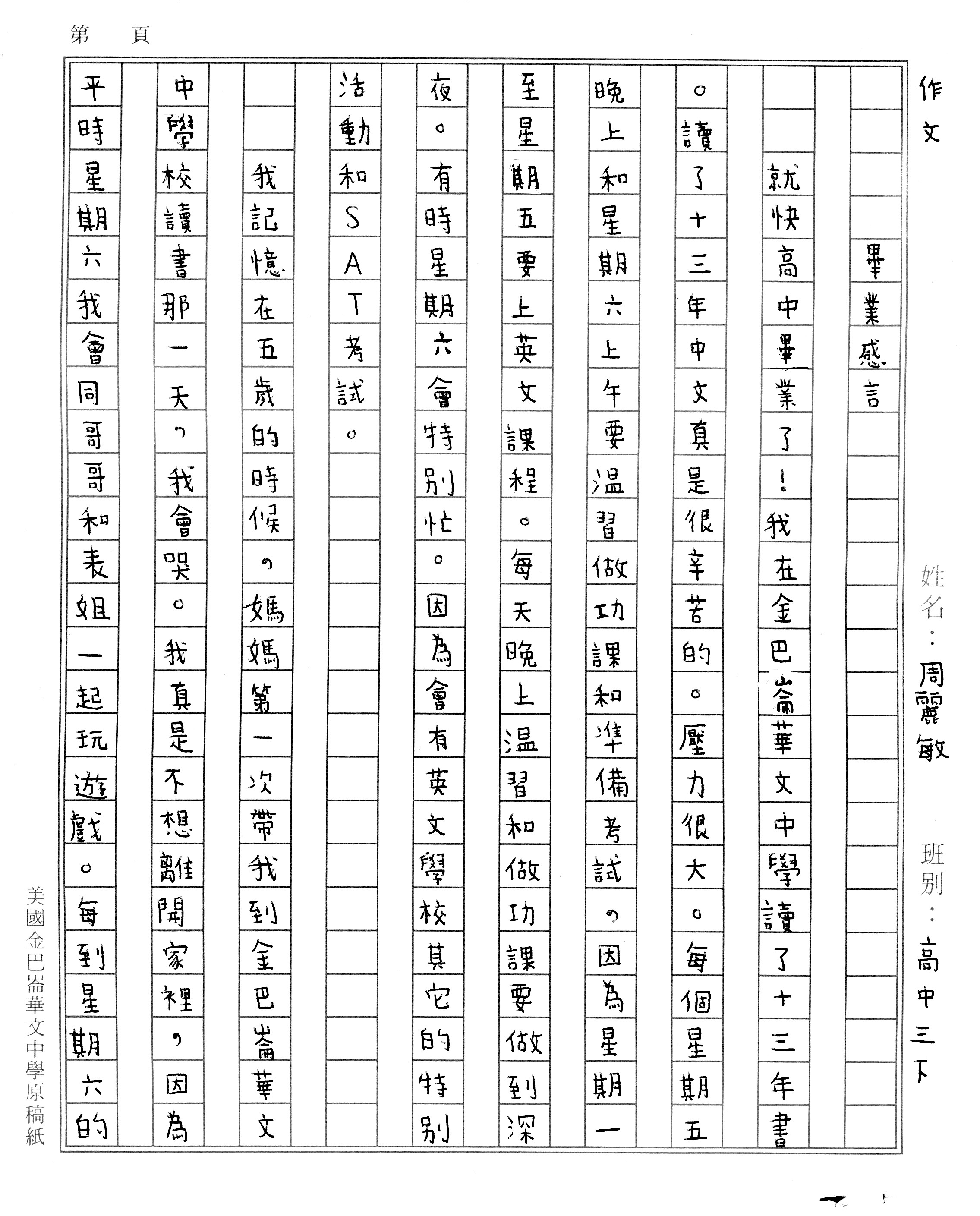 Chinese paper 5_Page_1