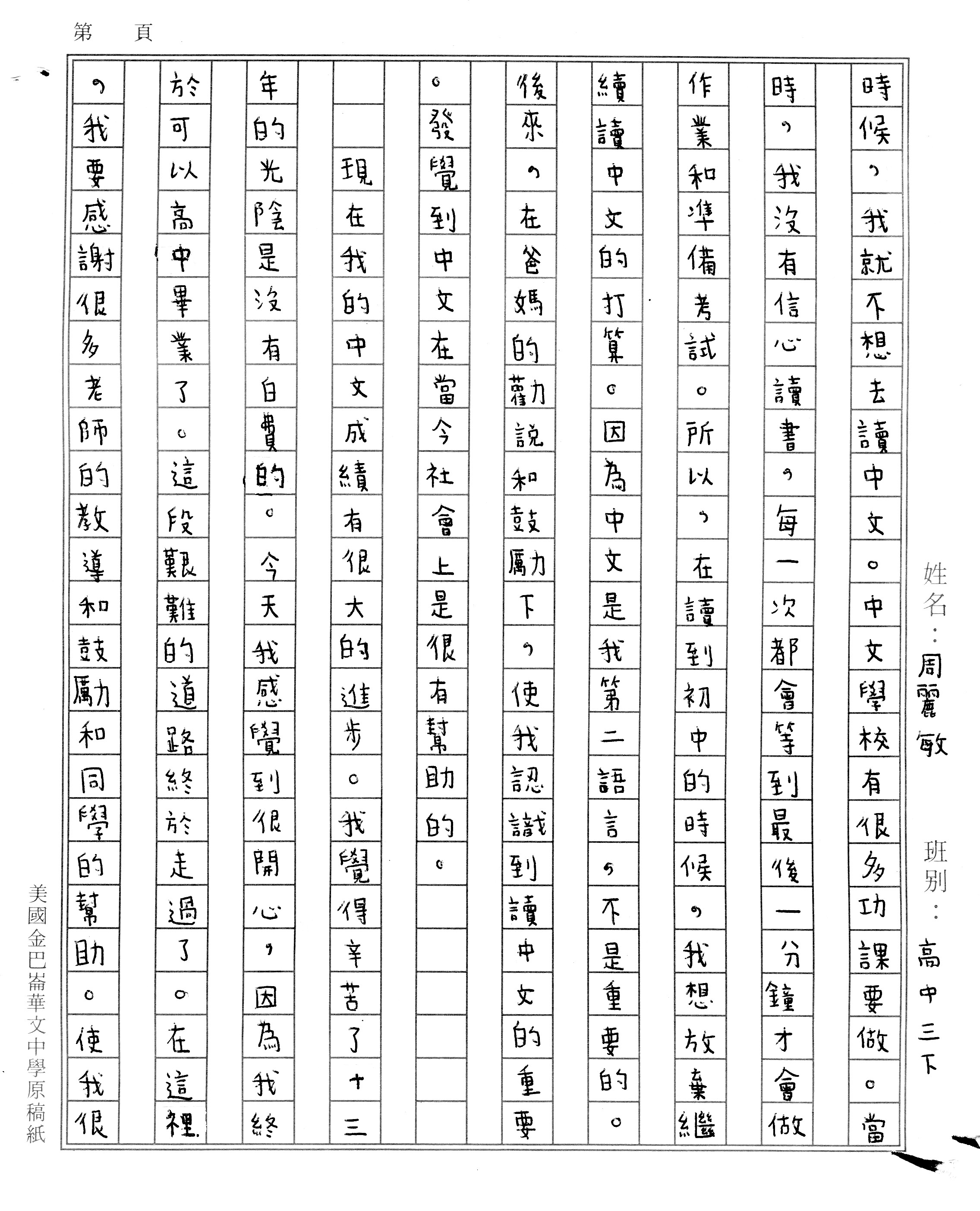 Chinese paper 5_Page_2