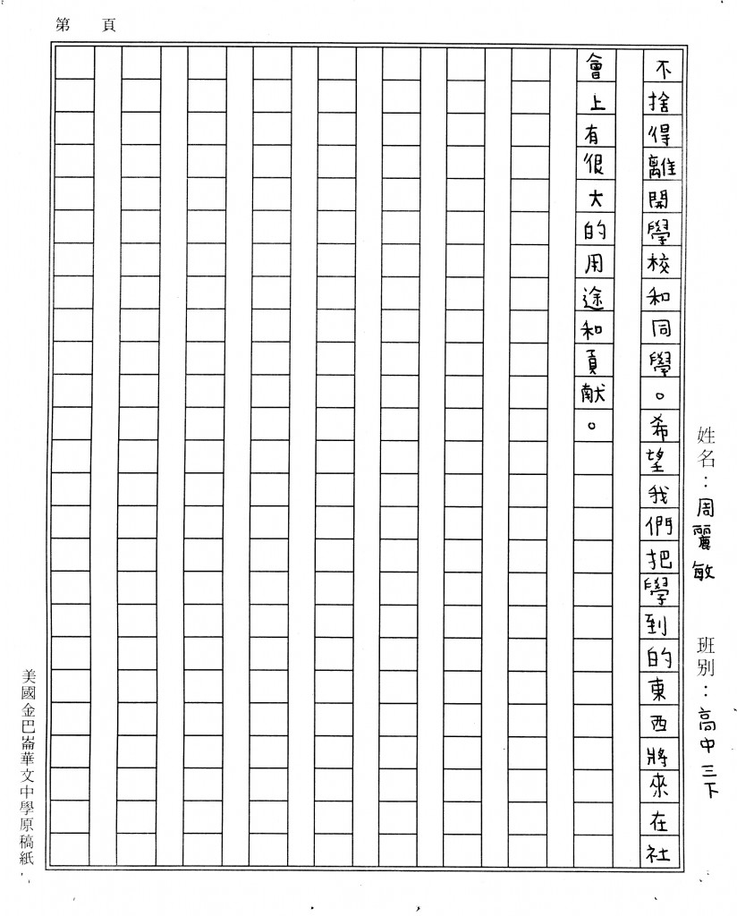 Chinese paper 5_Page_3