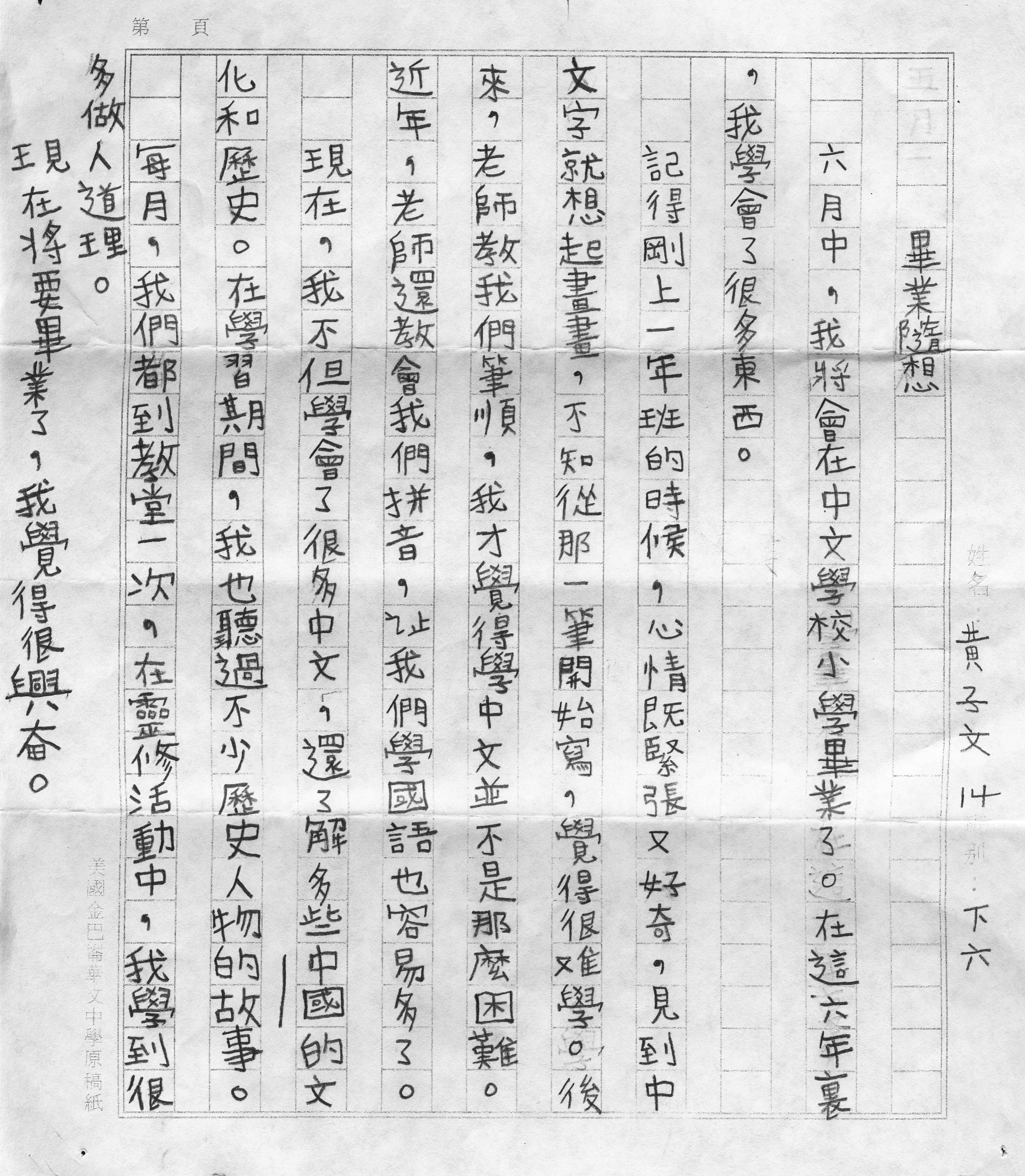 Chinese paper 6