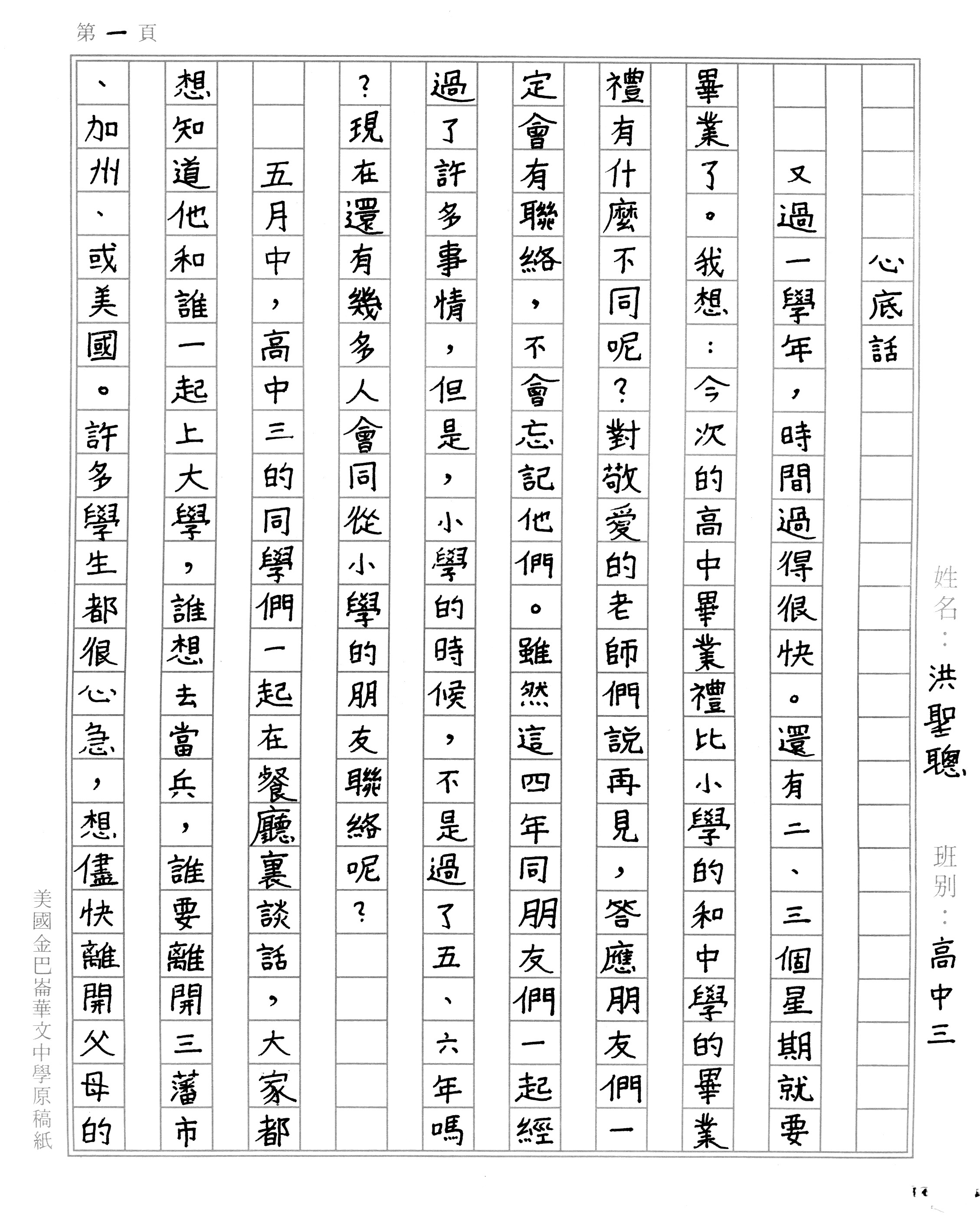 Chinese paper 8_Page_1