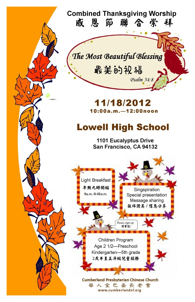 Thanksgiving Poster-2012