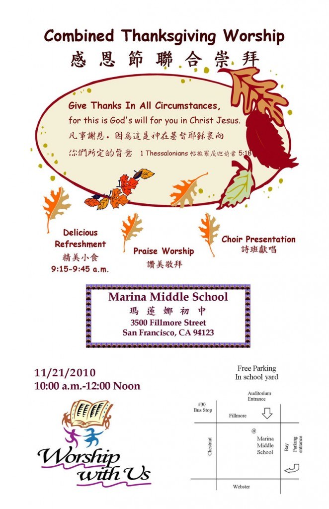thanksgiving_poster_2010